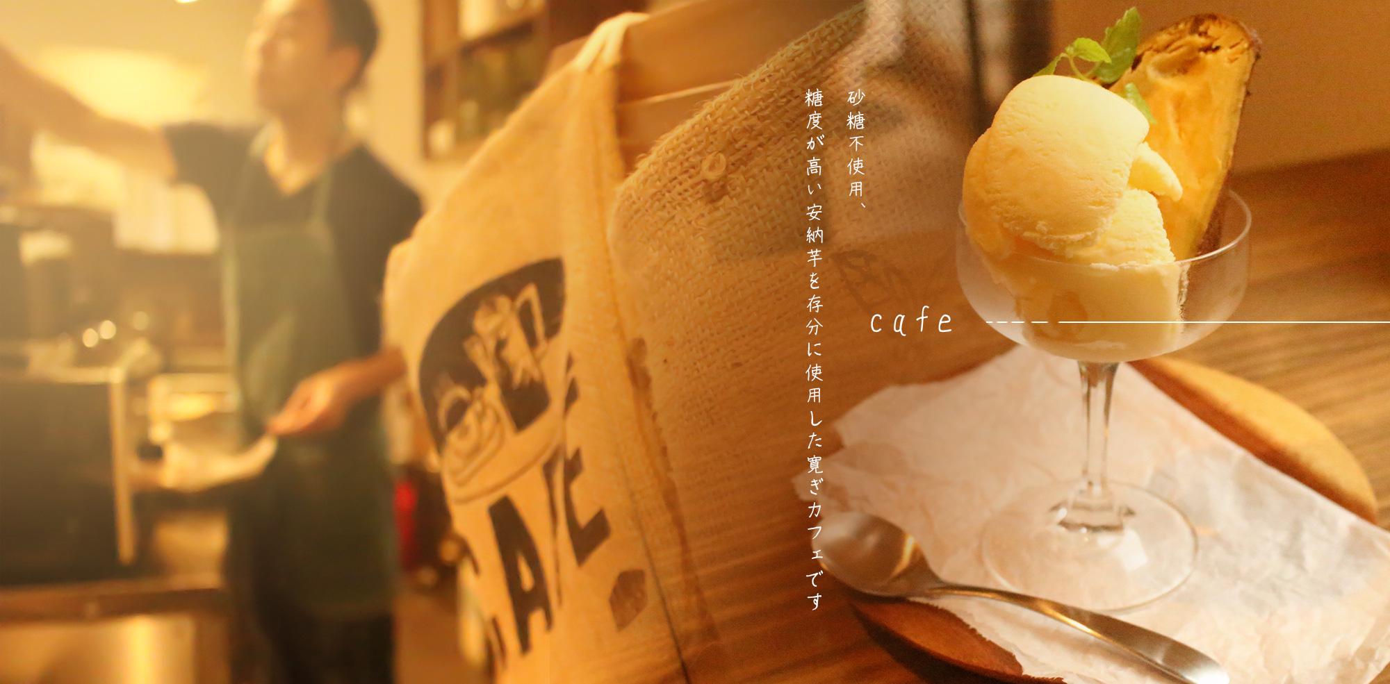 砂糖不使用、糖度が高い安納芋を存分に使用した寛ぎカフェです